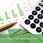 Преимущества и недостатки бухгалтерского аутсорсинга