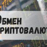 Выгодные обменники биткоина
